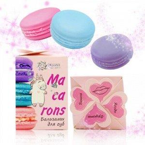 """Набор из трёх бальзамов для губ Macarons """"Ягоды"""", """"Фрукты"""", """"Вишня"""""""