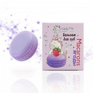 Бальзам для губ «Macarons ягоды» ⟨фиолетовый⟩, 14мл