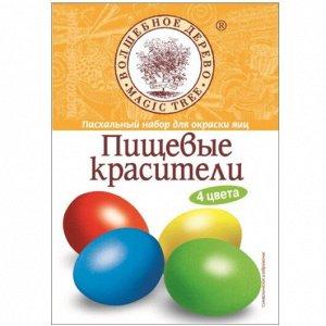 Пасхальный набор пищевых красителей (4 цв) 1*40