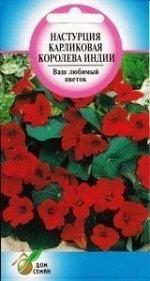 Семена Настурция Королева Индии 49804 ДС ц/п