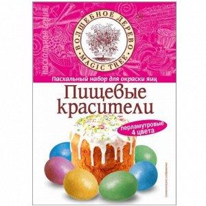 Пасхальный набор пищевых красителей (4 цв) 1*40 Перламутровые