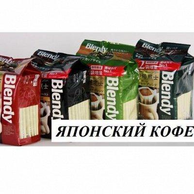 Кофе,соусы,сладости -любимые продукты из Японии — Blendy Drip Coffee — Кофе и кофейные напитки
