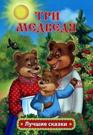 Три медведя (978-5-7057-5588-2)