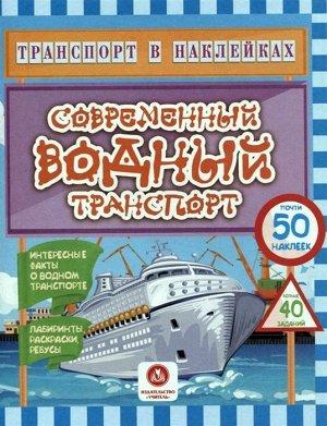 Уценка. Транспорт в наклейках. Современный водный транспорт 16стр., 260х200х1, Мягкая обложка