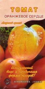 Томат Оранжевое Солнце АП