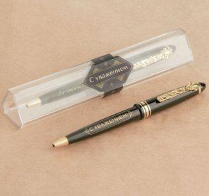 """Ручка подарочная """"С уважением""""."""