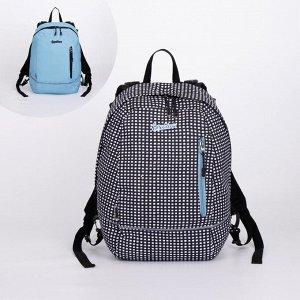 Рюкзак молодёжный, двусторонний, отдел на молнии, цвет чёрный/белый