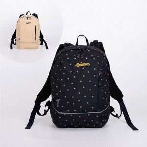 Рюкзак молодёжный, двусторонний, отдел на молнии, цвет бежевый/чёрный