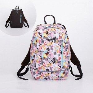 Рюкзак молодёжный, двусторонний, отдел на молнии, цвет разноцветный
