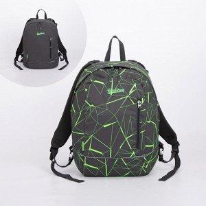 Рюкзак молодёжный, двусторонний, отдел на молнии, цвет серый/зелёный