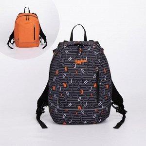 Рюкзак молодёжный, двусторонний, отдел на молнии, цвет серый
