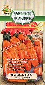 Перец сладкий Оранжевый букет (А) ДЗ ЦП