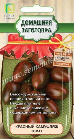 Томат Красный Камуфляж (А) ДЗ ЦП