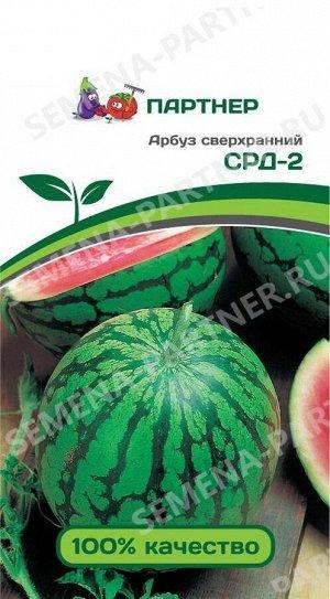 Арбуз СРД-2  ^(5ШТ)