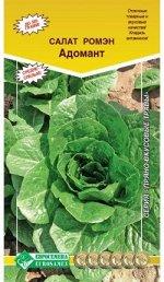 Салат ромэн Адомант (1 гр)