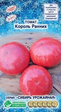 Томат Король Ранних (0,2 гр)