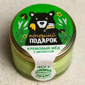 Кремовый мёд с мелиссой «Полезный подарок», 30 г