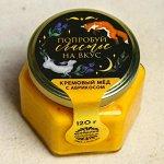 Кремовый мёд с абрикосом «Попробуй счастье», 120 г