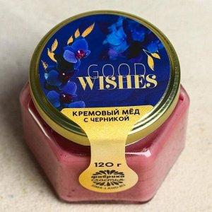 Кремовый мёд с черникой «Good wishes», 120 г