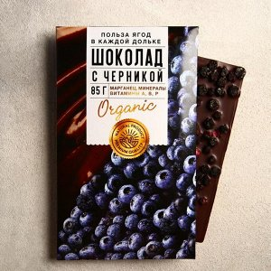 Шоколад молочный «Польза ягод» с черникой 85 г