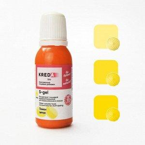 Краситель пищевой S-gel водорастворимый, лимон, 20 мл