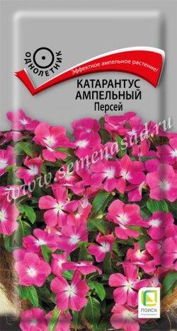 Катарантус ампельный Персей ЦП