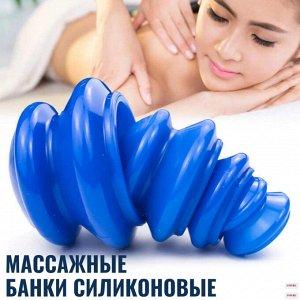 Банки для вакуумного массажа из силикона (4 шт)