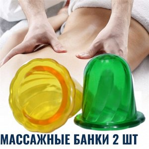 Массажная банка «Тюльпан»  ( комплект 2 шт.)