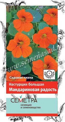 Настурция большая Оранжевый блик ЦП