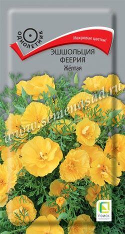 Эшшольция Феерия Жёлтая  ЦП