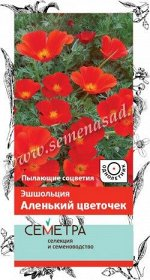 Эшшольция Аленький цветочек СЕМЕТРА