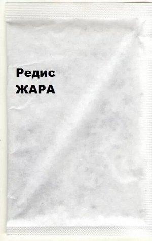 Редис Жара ч/б