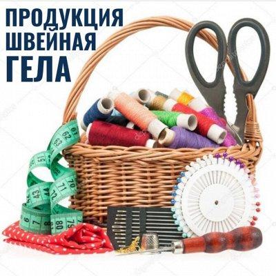 В наличии хозы, одежда, бижу, авто и др       — ГЕЛА швейная — Хобби и творчество