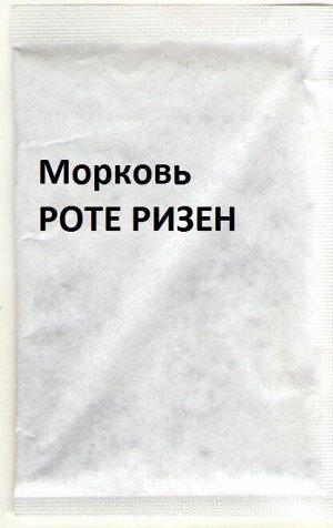 Морковь Роте Ризен ч/б