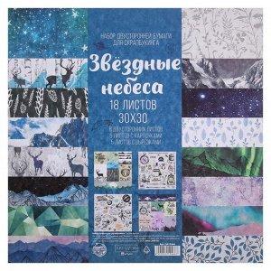 Набор бумаги для скрапбукинга «Звездное небо», 18 листов, 30х30 см
