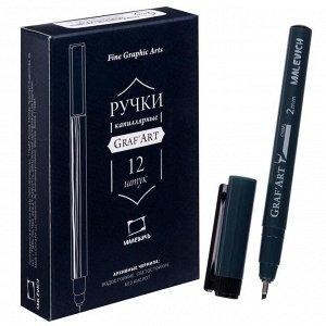 Ручка капиллярная для черчения Malevich Graf'Art скошенный узел 2.0 мм, чёрный 196102