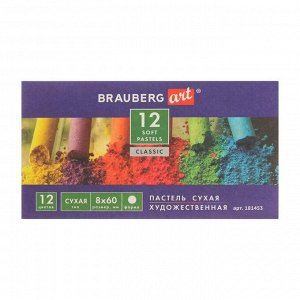Пастель сухая Soft набор 12 цветов, Brauberg Art Classic