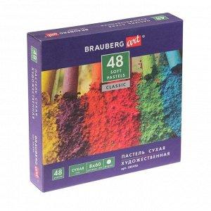 Пастель сухая Soft набор 48 цветов, Brauberg Art Classic
