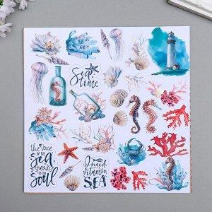 "Набор бумаги для скрапбукинга ""Sea soul"" 10 листов, 20х20 см"