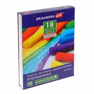 Пастель масляная 18 цветов, Brauberg Art Classic, утолщенная