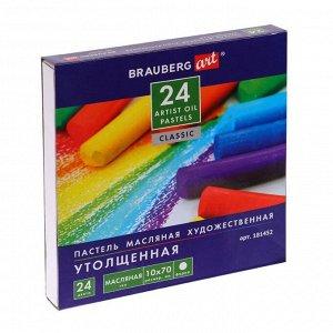 Пастель масляная 24 цветов, Brauberg Art Classic, утолщенная