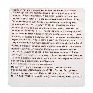 Поталь в книжке 14х14 см, 30 листов, Lu*art Deco Potal, цвет брызги шампанского PL04V0030