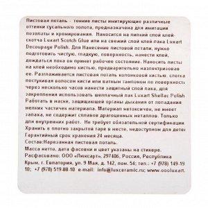 Поталь в книжке 14х14 см, 30 листов, Lu*art Deco Potal, цвет серебро античное PL05V0030