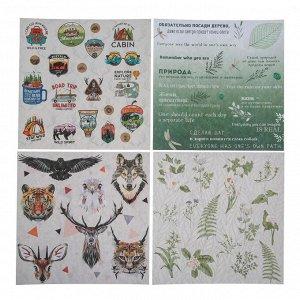 Набор бумаги для скрапбукинга «Таинство природы», 18 листов, 20 ? 20 см