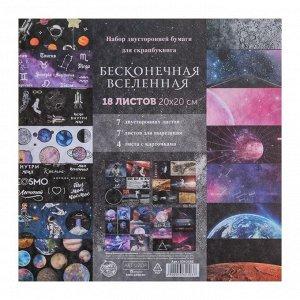 Набор бумаги для скрапбукинга «Бесконечная вселенная», 18 листов, 20 ? 20 см