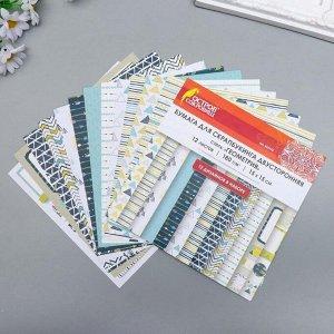 """Бумага для скрапбукинга 15х15 см """"Геометрия"""", двусторонняя, 12 листов, 12 дизайнов, 180 г/м2"""