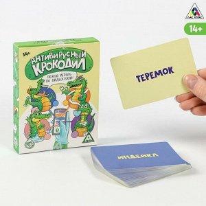 Игра «Антивирусный Крокодил» на объяснение слов, 50 карт, 14+