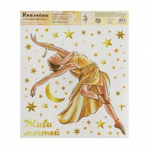 Наклейка виниловая  «Живи мечтой». интерьерная. со светящимся слоем. 30 х 35 см