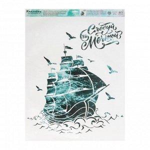 Наклейка виниловая  «Следуй за мечтой». интерьерная. с монтажной пленкой. 50 х 70 см