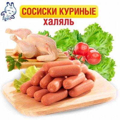 Вкусно, сытно, ароматно — Сосиски халяль — Национальные блюда